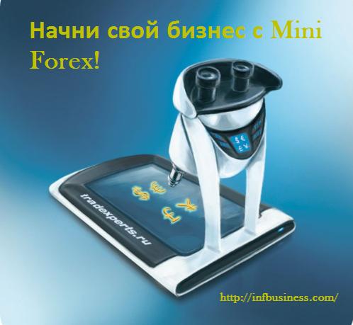 Mini Forex (мини форекс) - лучшее предложение новичку игры на форексе