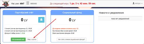 Реферальная ссылка лотереи«Lova»