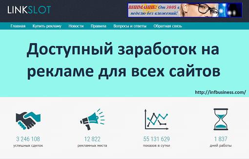 Linkslot отзыв и обзор лучшей рекламы для нового сайта