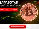 Форекс компания FinmaxFX. Регистрация и заработок в FinmaxFX