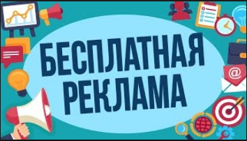 Доска бесплатных объявлений для реферальных ссылок доска объявлений юг россии