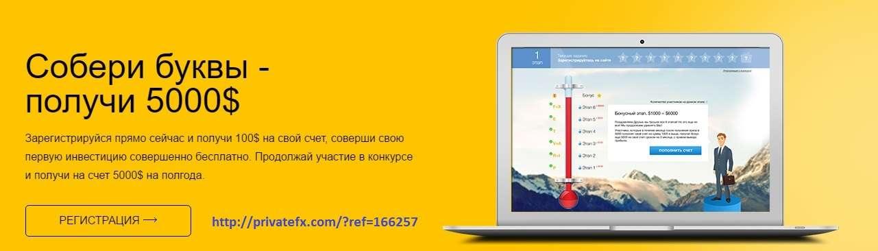 PRIVATEFX.COM - стабильный заработок на инвестициях