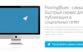 POSTINGBLUES сайт для лучшего продвижения в социальных сетях