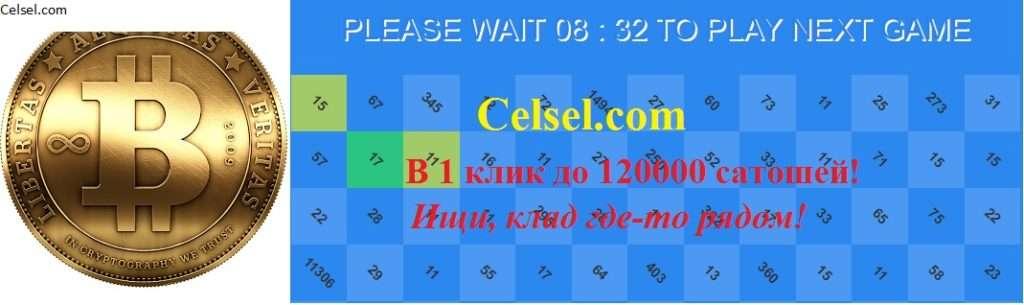 Celsel.com- игровой кран,дающий до 120000 сатоши каждые 10 минут + 25% дохода от ваших рефералов