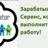 Продуктивное продвижение сайта через Userator