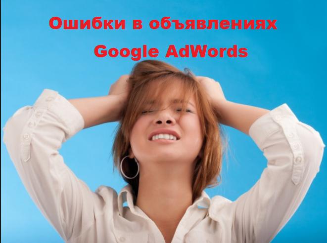 Ошибки в объявлениях Google AdWords