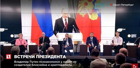Знакомство В. В. Путина с В. Бутериным
