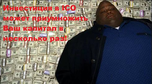 Большой доход в ICO