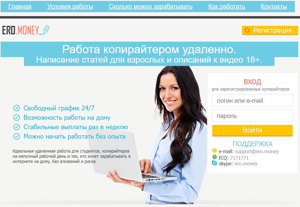 заработок в интернете контакты