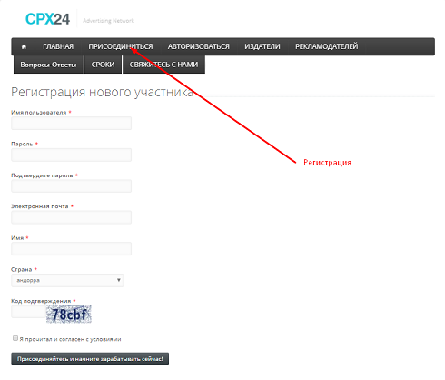 Регистрация в рекламной сети CPX24