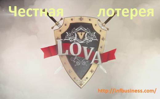 В лотерее «Lova» по 2 новых миллионера в неделю