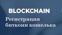 Регистрация кошелька Blockchain