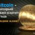 Freebitco.in кран – регистрация. Заработок биткоина без вложений