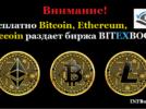 Бесплатно Bitcoin, Ethereum, Litecoin раздает биржа BITEXBOOK
