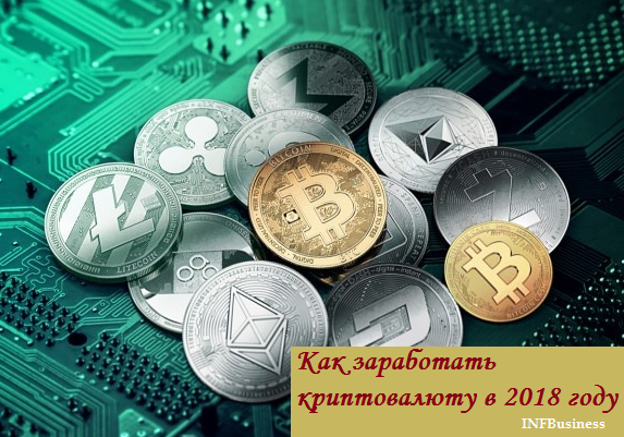 Как заработать криптовалюту в 2018 году 3 безопасными способами