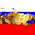 Криптовалюта - основной доход у 12% россиян