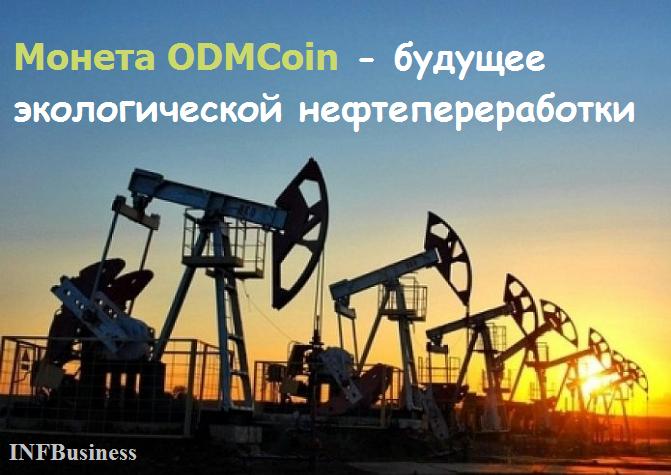 Монета ODMCoin - будущее экологической нефтепереработки