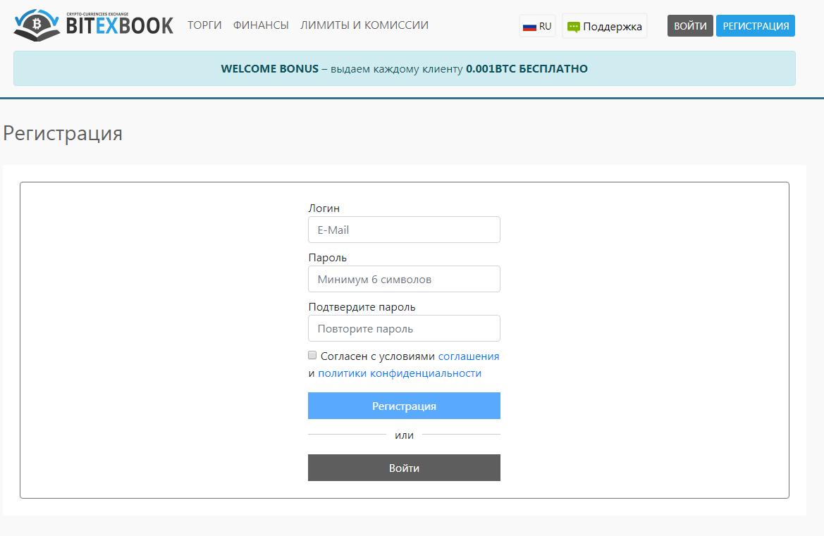 Регистрация накриптобирже BITEXBOOK