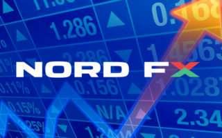 NordFX: пять способов Вашего заработка