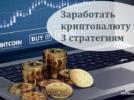 Заработать криптовалюту по 3 стратегиям