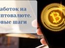 Заработок на криптовалюте. Первые шаги