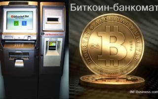 Биткоин-банкомат - актуальная идея для бизнеса
