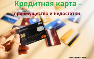 Кредитная карта - преимущество и недостатки