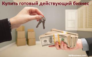 Купить готовый действующий бизнес