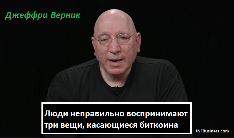 Верник: «Люди неправильно воспринимают три вещи, касающиеся биткоина»