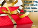 Какой подарок бизнесмену подарить на Новый год?