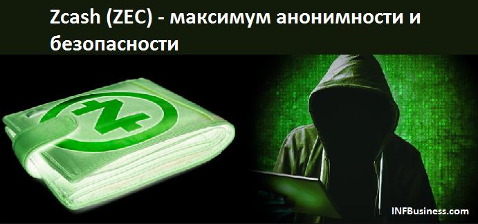 Zcash/Зикеш (ZEC) - максимум анонимности и безопасности