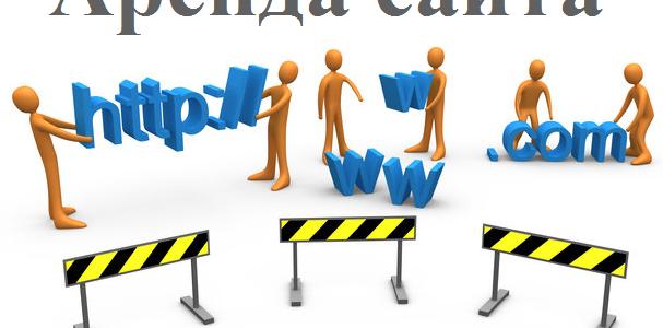Аренда сайта - плюсы и минусы