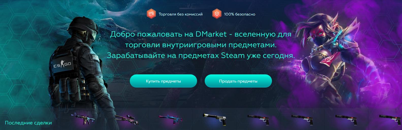 Dmarket (DMT) от любителей онлайн игр