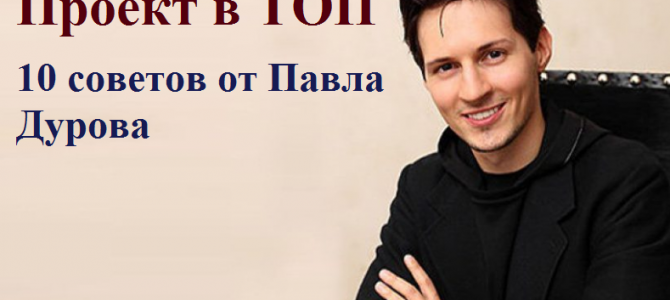 Проект в ТОП. 10 советов от Павла Дурова
