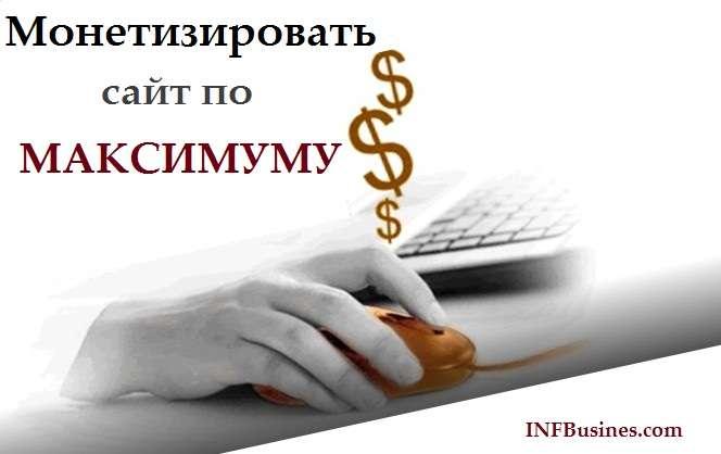 Как монетизировать сайт по максимуму из рекламных сетей?