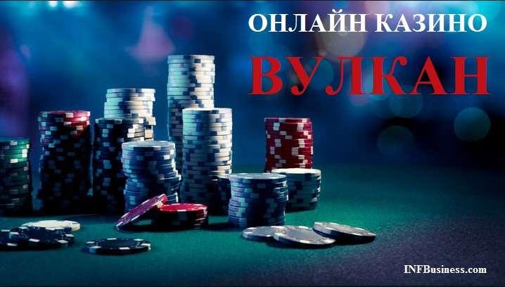 Казино вулкан бездепозитный бонус при регистрации фильм про онлайн казино