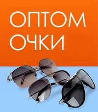 очки оптом можно купить на выгодных условиях
