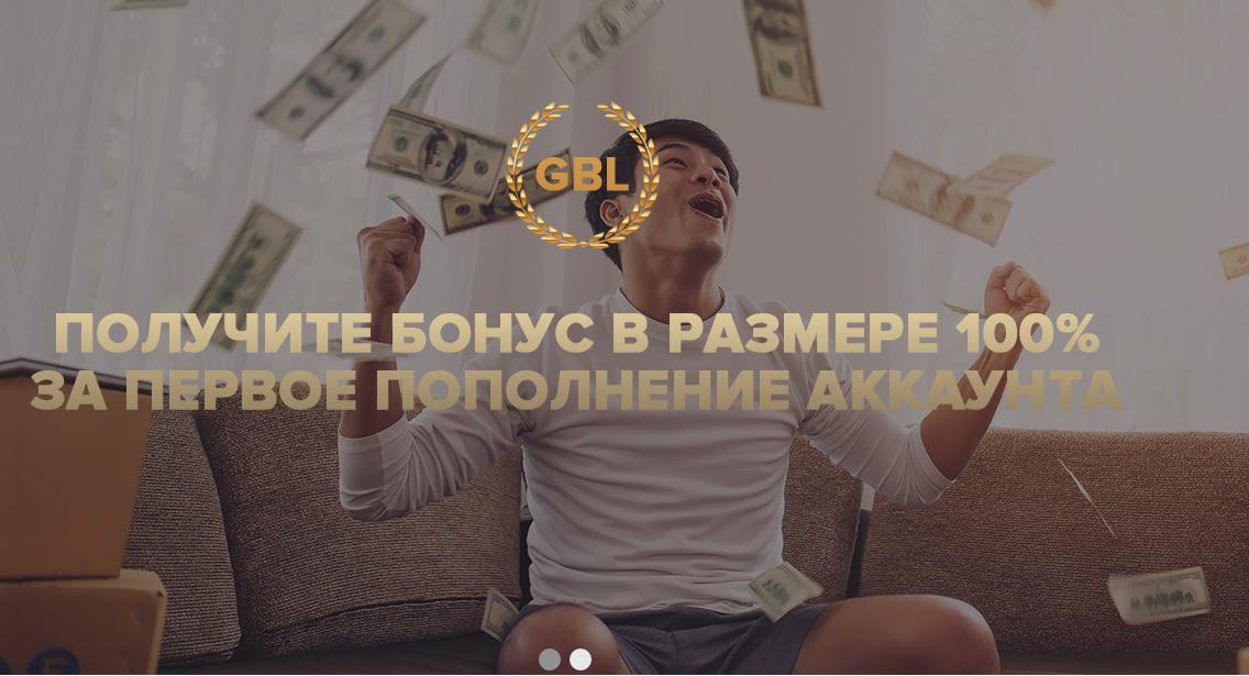 Компания GBL investing. Обзор
