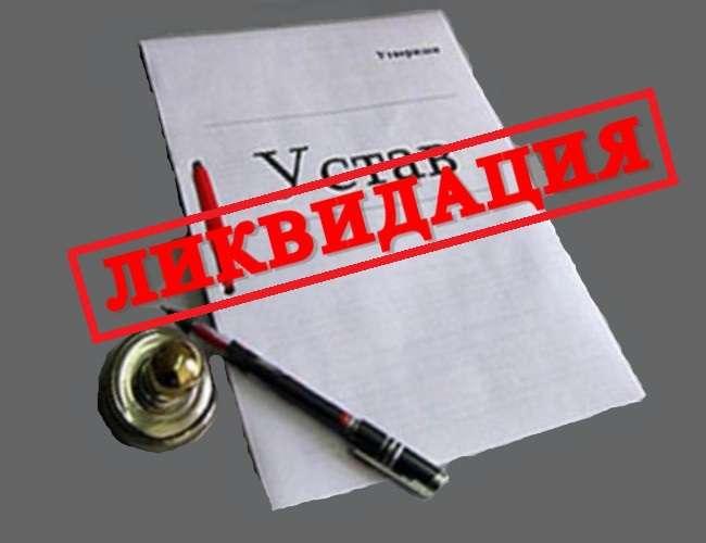 Ликвидация юридического лица в Украине в 2019 году