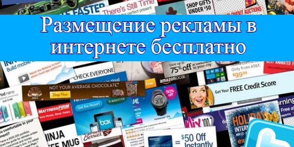 Размещение рекламы в интернете бесплатно