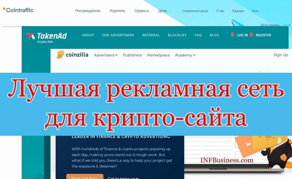 Лучшая рекламная сеть для крипто-сайта
