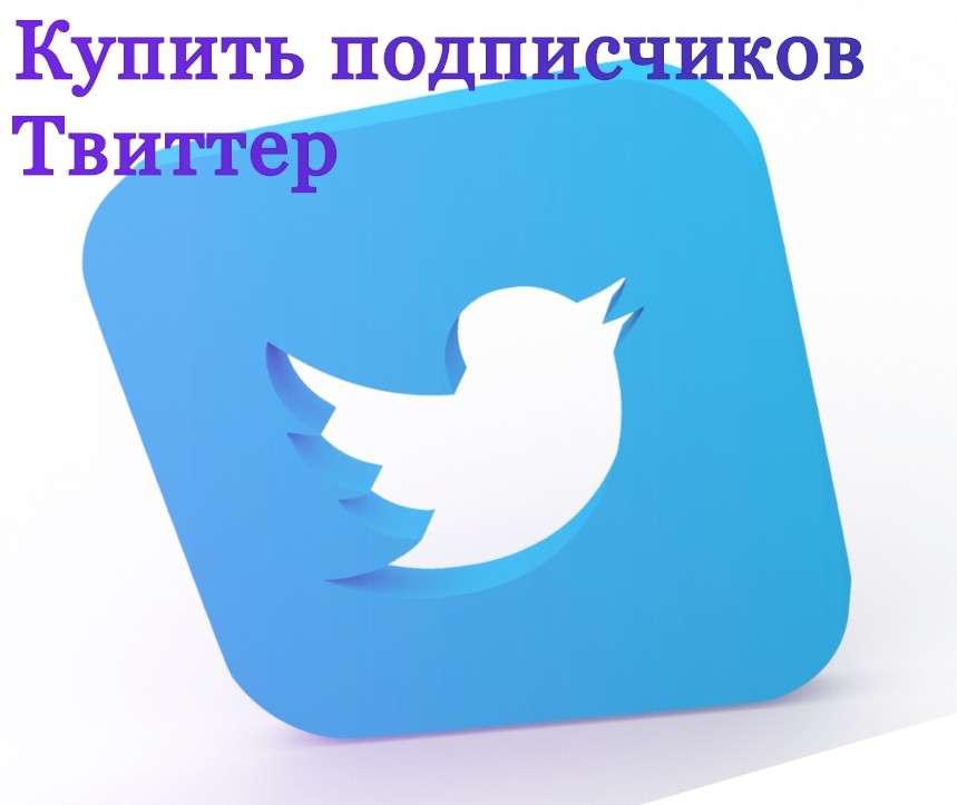 Купить подписчиков Твиттер и живые ретвиты