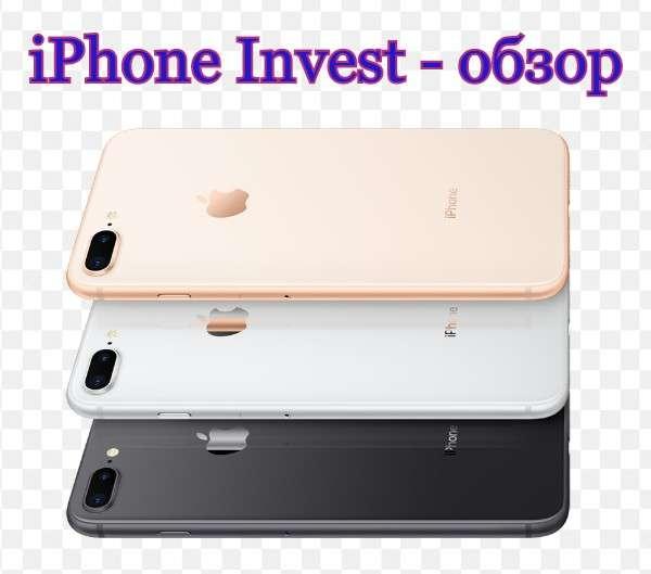 iPhone Invest - обзор и 3 варианта для бизнеса
