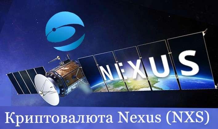 Криптовалюта Nexus (NXS) - обзор монеты и кошелька