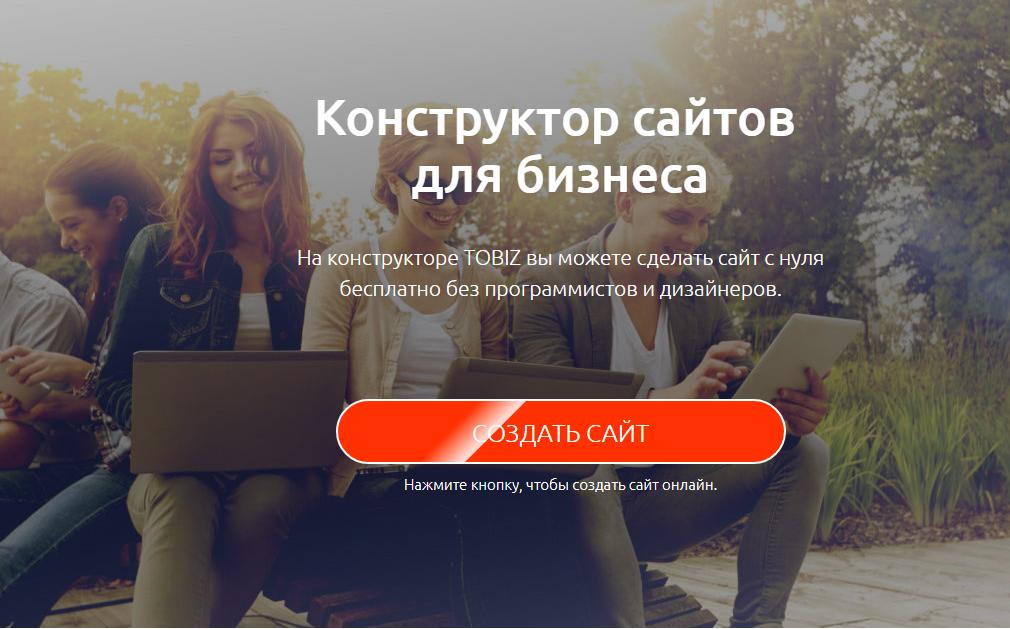 Tobiz - обзор конструктора сайтов