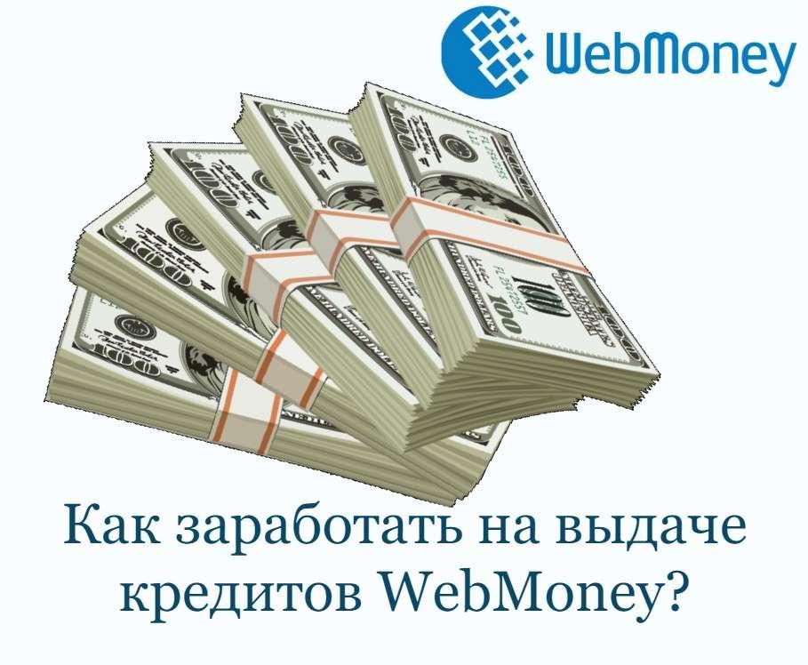 Как заработать на выдаче кредитов WebMoney?