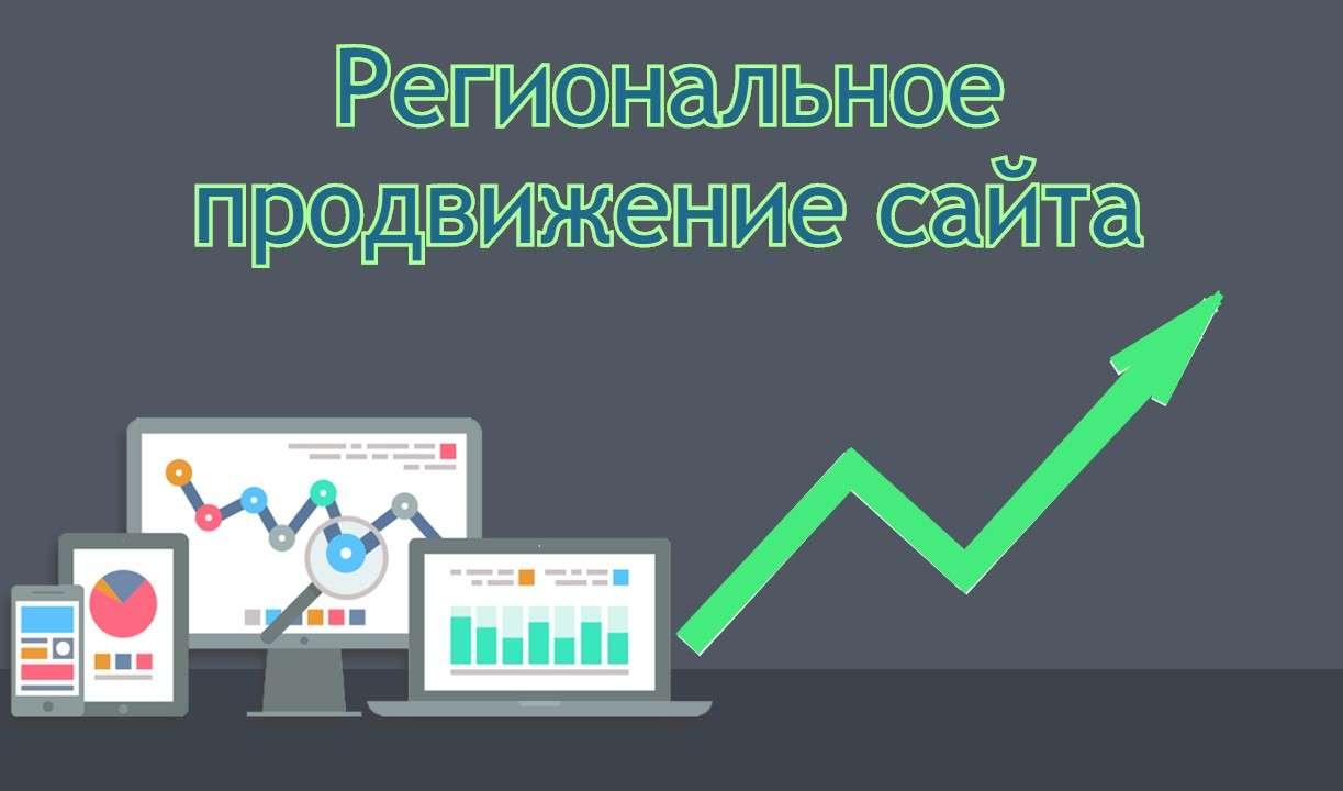 Продвижение сайта в региональной выдаче индустриальная компания балашиха сайт