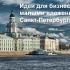 Идеи для бизнеса с малыми вложениями в Санкт-Петербурге