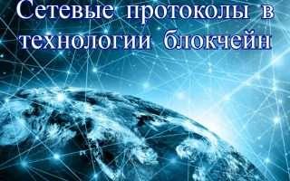 Сетевые протоколы в технологии блокчейн