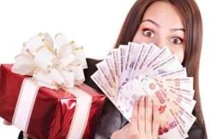 Где взять деньги на подарки?